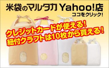 紐付クラフト米袋をクレジットカードでオンラインショッピング。米袋のマルタカ Yahoo!店もございます!